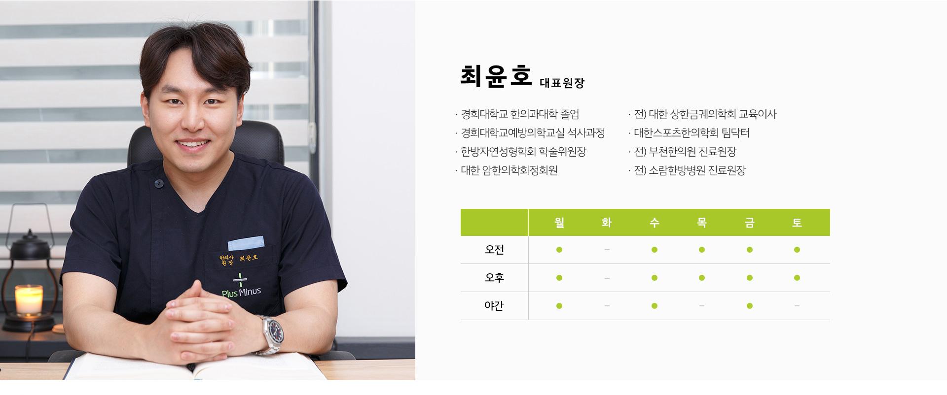최윤호대표원장님